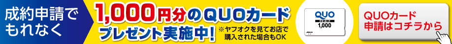 QUOカード申請ページ