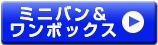 ミニバン&ワンボックスカー