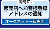 同時に、販売店へお客様登録アドレスの通知(オークネット→販売店)